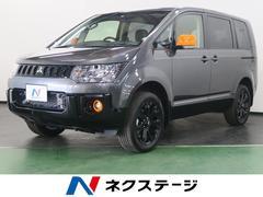 デリカD:5アクティブギア(MMCS非装着車) 4WD ディーゼルターボ