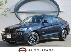 BMW X4xDrive 28i Mスポーツ ワンオーナー サンルーフ