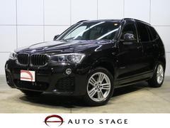 BMW X3xDrive 20d Mスポーツ 茶革 HDDナビ
