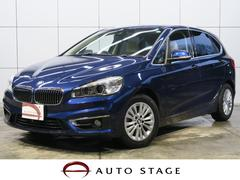 BMW218iアクティブツアラー ラグジュアリー サンルーフ 本革