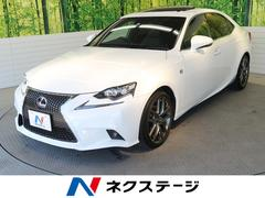 IS IS300h Fスポーツ 禁煙車 サンルーフ 黒革