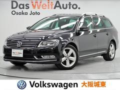 VW パサートヴァリアントTSIハイライン ブルーモーションテクノロジー 認定中古車