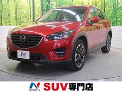 CX−5XD Lパッケージ 4WD ディーゼルターボ サンルーフ