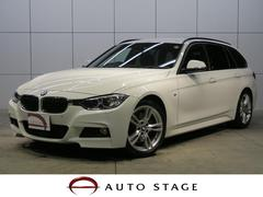 BMW320dツーリング Mスポーツ ACC 純正ナビ キセノン