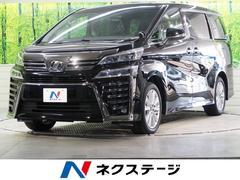 ヴェルファイア2.5Z 新車未登録車 両側電動スライド セーフティーセンス