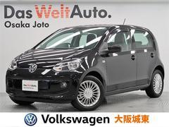 VW アップ!ハイ アップ! 認定中古車