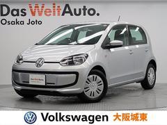 VW アップ!ムーブ アップ! 認定中古車