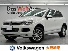 VW トゥアレグV6 ブルーモーションテクノロジー 認定中古車