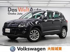 VW ティグアンスポーツ&スタイル 認定中古車