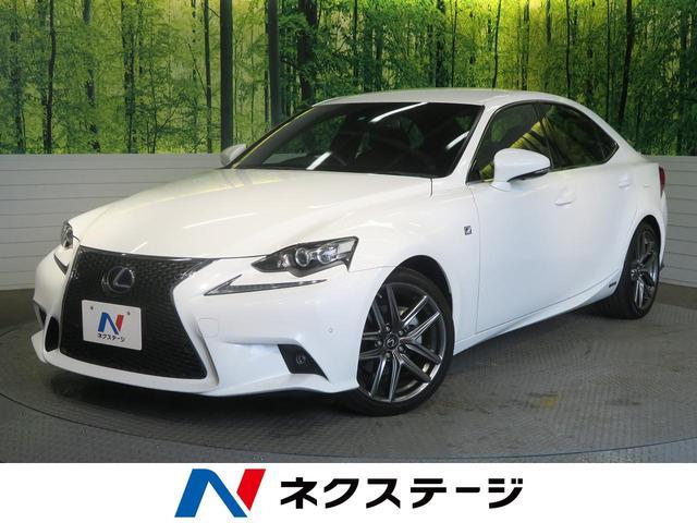 レクサス IS300h Fスポーツ 黒革 純正ナビ フルセグTV