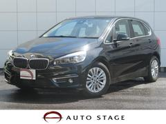 BMW218iアクティブツアラー ラグジュアリー 1オーナ 黒革