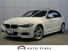 BMW320dブルーパフォーマンス Mスポーツ サンルーフ