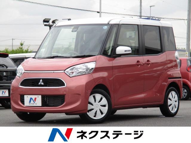 三菱 G セーフティパッケージ 電動スライドドア シートヒーター