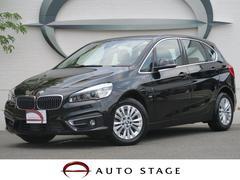 BMW218dアクティブツアラー ラグジュアリー 茶革S 衝突軽減