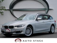 BMW320iツーリング ラグジュアリー 全国10台限定車 特別色