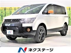 デリカD:5アクティブギア(MMCS非装着車) 登録済未使用車 ターボ車