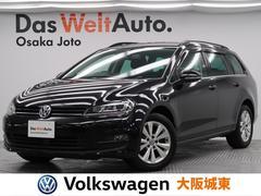 VW ゴルフヴァリアントTSIコンフォートラインブルーモーションテクノロジー 認定