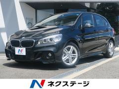 BMW218dアクティブツアラー Mスポーツ クルーズコントロール