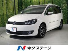 VW ゴルフトゥーランTSI コンフォートライン パノラマルーフ 純正ナビ