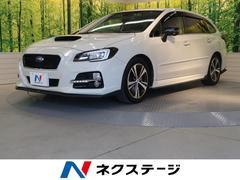 レヴォーグ1.6GTアイサイト スマートエディション 4WD ターボ