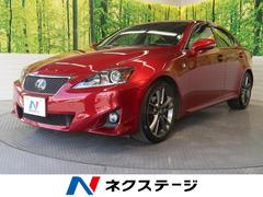 IS IS250 Fスポーツ レーダークルーズ 禁煙車 半黒革