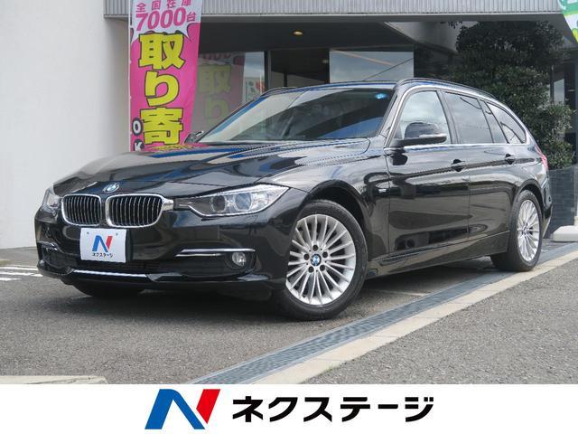 BMW 320dブルーパフォーマンス ツーリング モダン 自社買取