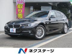 BMW320dブルーパフォーマンス ツーリング モダン 自社買取