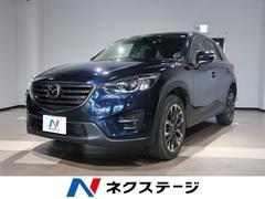 CX−5XD Lパッケージ 4WD 黒革シート SDナビ フルセグ