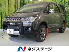 デリカD:5ジャスパー(MMCS非装着車) 4WD コンプリートPKG