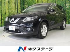 エクストレイル20X エマージェンシーブレーキPKG 4WD 純正ナビ