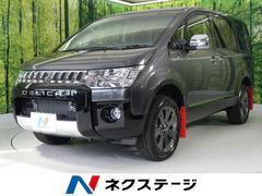 デリカD:5ジャスパー(MMCS非装着車) コンプリートPKG 4WD