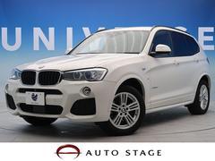 BMW X3xDrive 20d Mスポーツ 1オーナー ACC 禁煙車