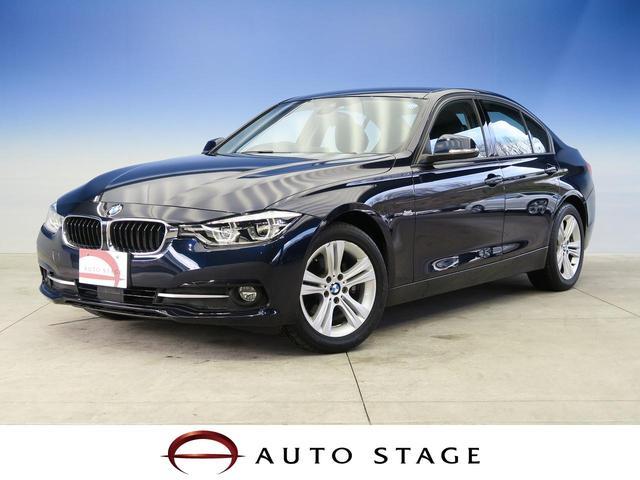 BMW 320iスポーツ インテリセーフ 1オーナー LEDヘッド