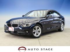 BMW320iスポーツ インテリセーフ 1オーナー LEDヘッド