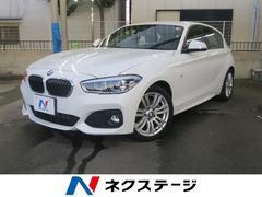 BMW118i Mスポーツ クルーズコントロール 禁煙車