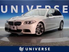 BMW523iツーリング Mスポーツパッケージ サンルーフ・Bカメ