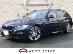 BMW320dブルーP Mスポーツ 黒革 純正OP19AW 特別色