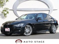 BMW320i Mスポーツ 黒革 衝突軽減 ACC LED ETC