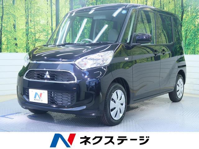 三菱 M e-アシスト 届出済み未使用車 シートヒーター