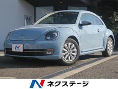 VW ザ・ビートルデザイン 自社買取 ワンオーナー 禁煙車