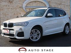 BMW X3xDrive20d Mスポーツ インテリセーフ トップビュー