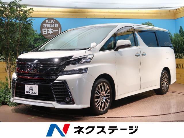 トヨタ 2.5Z Gエディション 10型SDナビ 後席モニター