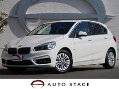 BMW218dアクティブツアラー ラグジュアリー 衝突軽減 黒革