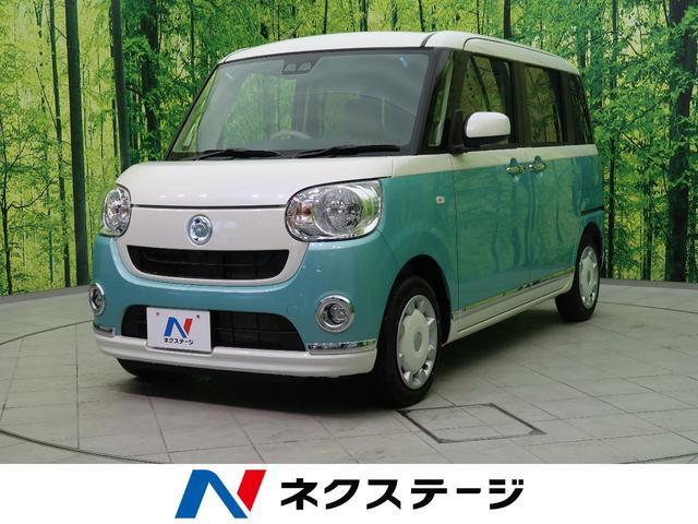 ダイハツ Xメイクアップリミテッド SAIII 届出済み未使用車