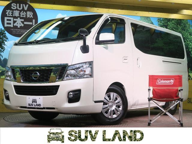 NV350キャラバンワゴン GX(オートスライドドア付)特装車 HIDヘッド(日産)