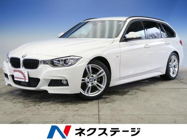 BMW 320d ツーリング Mスポーツ ACC ナビ カメラ 禁煙