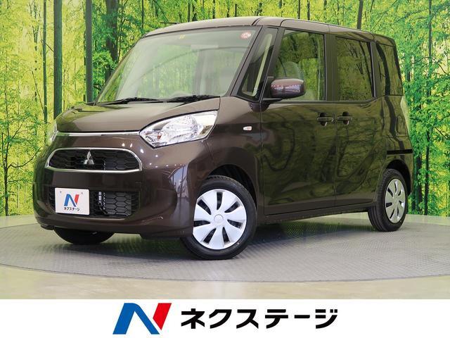 三菱 M e-アシスト 届出済未使用車 キーレスエントリー