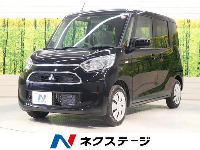 三菱 M e-アシスト 届出済み未使用車 アイドリングストップ