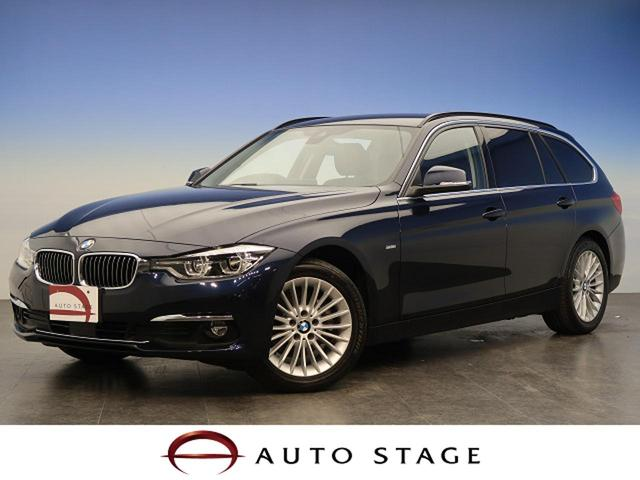 BMW 320iツーリング ラグジュアリー 禁煙 ACC 黒革