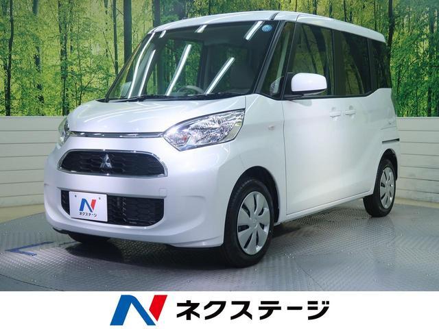 三菱 M e-アシスト 届出済未使用車 シートヒーター